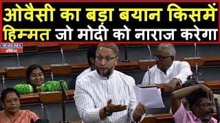Asaduddin Owaisi ने Pm Modi को लेकर बोल दिया ऐसा, देखें वीडियो   Headlines India