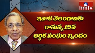 15th Finance Commission Team to Visit Telangana Today    hmtv
