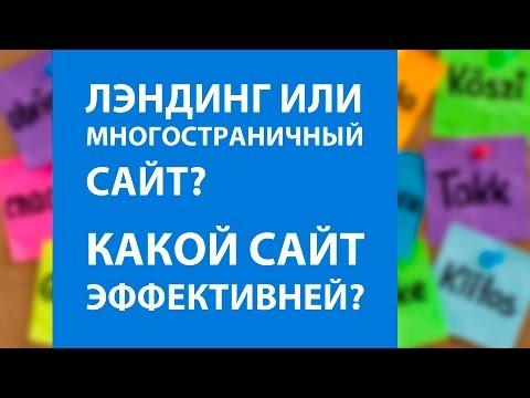 Лэндинг или многостраничный сайт? Какой сайт эффективней?