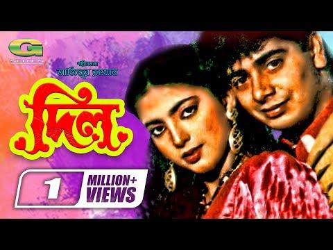 Dil | Full Movie | Shabnaz | Nayem | A T M Samsujjaman | Ahmed Shorif