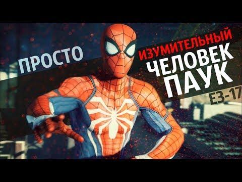 [THE TSAR] Человек-Паук,игра для PS4 - Обзор Геймплея [E3 2017] SPIDER-MAN PS4[МНЕНИЕ]