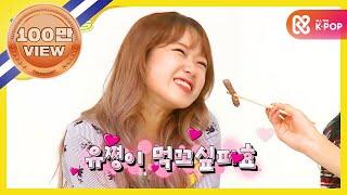download lagu Weekly Idol Ep.266 I.o.i Yoojung&somi 'aegyo' gratis