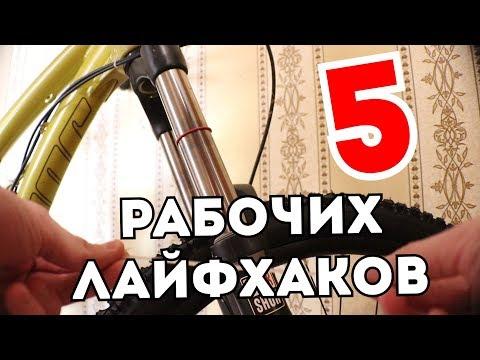 5 РЕАЛЬНО ПОЛЕЗНЫХ ЛАЙФХАКОВ ДЛЯ ВЕЛОСИПЕДА