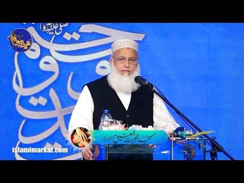 Molana Zafar-ullah Shafiq | Khatm e Nabuwwat, Wahdat e Ummat Conference 2019|1441