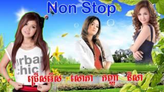 download lagu Khmer New Song 2015 {ចំរៀងមនោសញ្ចេតនា} Non Stop Meas Soksophea gratis