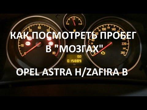 Как посмотреть пробег в мозгах Opel Astra H/Zafira B
