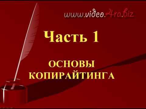 Профессия Копирайтер.avi