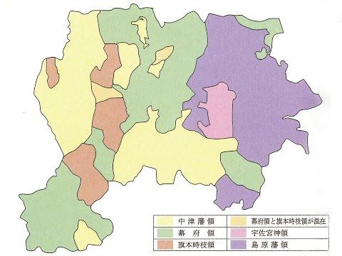 「分割して統治せよ!」分割支配された郷土〜宇佐市の歴史〜