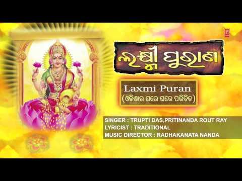 Laxmi Purana Oriya By Trupti Das, Pritinanda Rout Ray [full Video Song] I Laxmi Purana video