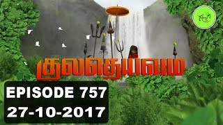 Kuladheivam SUN TV Episode - 757 (27-10-17)
