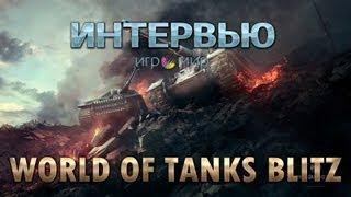 GoHa.Ru | World of Tanks Blitz - Интервью Игромир 2013