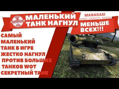 САМЫЙ МАЛЕНЬКИЙ ТАНК В ИГРЕ ВОТ, ЖЕСТКО НАГНУЛ БОЛЬШИЕ ТАНКИ WOT, СЕКРЕТНЫЙ ТАНК World of Tanks