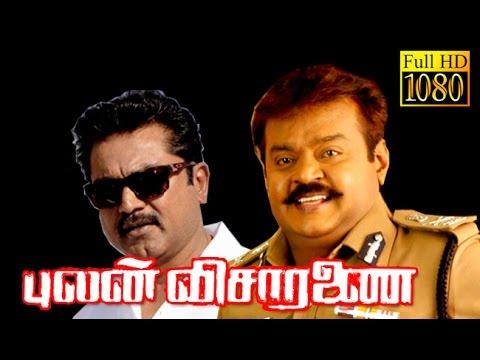 Pulan Visaranai | Vijayakanth,Rubini,Sarathkumar | Superhit Tamil Movie HD thumbnail