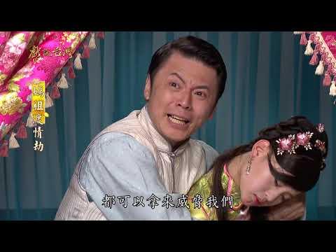 台劇-戲說台灣-媽祖渡情劫-EP 08