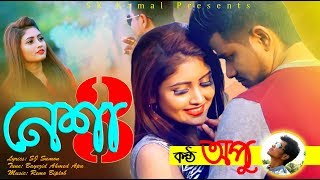 Nesha 3 || Remo Biplob Ft Bayezid Apu || Giyas Sany & Sharmim || Bangla Official Song 2019 HD