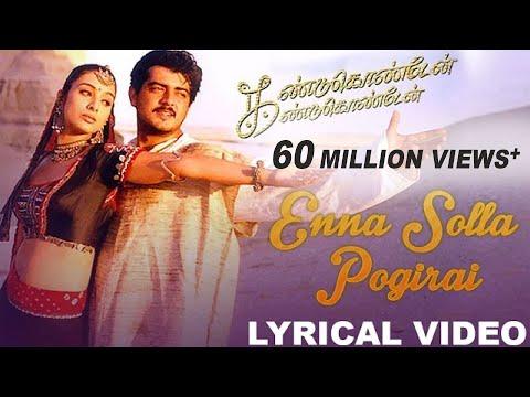 Enna Solla Pogirai | Ajith Kumar | A.R. Rahman | Tamil | Lyrical Video | HD Song