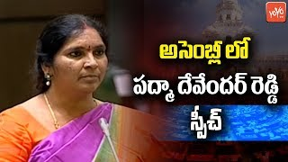 Padma Devender Reddy Speech About Speaker Pocharam | Telangana Assembly 2019 | CM KCR | KTR | YOYOTV