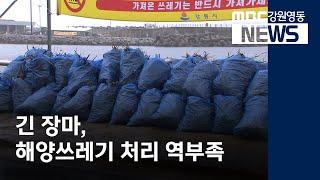 투R) 긴 장마, 해양쓰레기 처리예산 부족