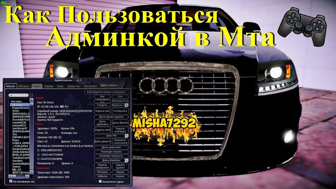 Продажа ресурсов/серверов/ скриптов для МТА 77