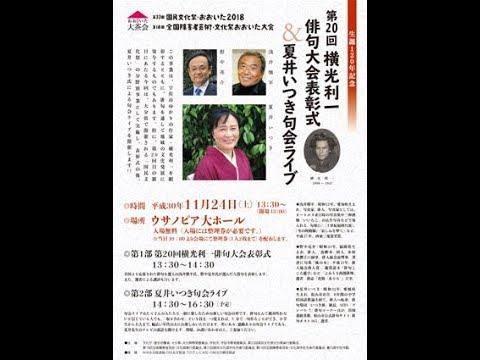 横光利一俳句大会表彰式&夏井いつき句会ライブ