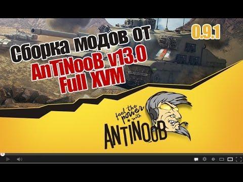 Сборка модов (модпак) 0.9.1 wot от AnTiNooB v13.0 Full XVM [Лучшие моды] World of Tanks