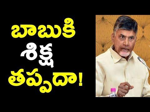 చంద్ర బాబుకు శిక్ష తప్పదా? | Chandrababu latest news | new scam | political plan | breaking news