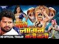 NACHE NAGIN GALI GALI (Official Trailer) Ritesh Pandey, Priyanka Pandit -Superhit Bhojpuri Film 2017