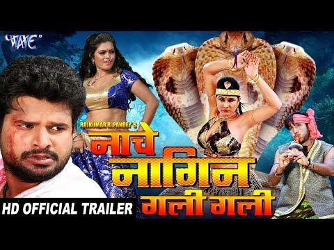 NACHE NAGIN GALI GALI (Official Trailer) Ritesh Pandey, Priyanka Pandit -Superhit Bhojpuri Film 2017 thumbnail