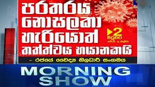 Siyatha Morning Show   01.04.2020