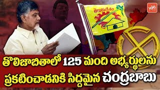 Chandrababu Naidu Ready to Announce 125 MLA Candidates in First List | AP Elections 2019