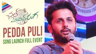 Pedda Puli Song Launch Full Event | Chal Mohan Ranga Movie | Nithiin | Megha Akash |Telugu FilmNagar
