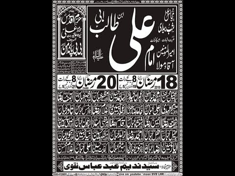 Live Majlis 18 Ramzan 2019 Harm Bibi Pak Daman Lahore
