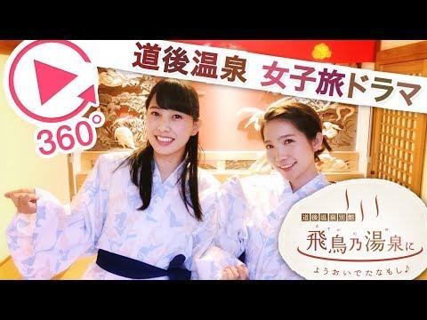【360°女子旅ドラマ】道後温泉別館 飛鳥乃湯泉にようおいでたなもし!