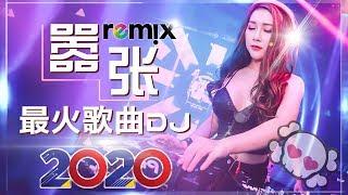 Chinese Dj Remix 2020「2020最火歌曲DJ」慢搖【嚣张〤野狼disco〤你的答案〤火红的萨日朗〤大田後生仔〤孤芳自賞】2020全中文舞曲串烧 - 2020 年最劲爆的DJ歌曲