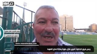 مصر العربية | رئيس فريق الداخلية: الدورى مازال طويلا ومازلنا نصارع الهبوط