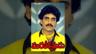 Damarukam - Murali Krishnudu Telugu Full Movie