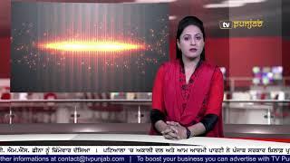 Punjabi NEWS | 07 December 2017 | TV Punjab