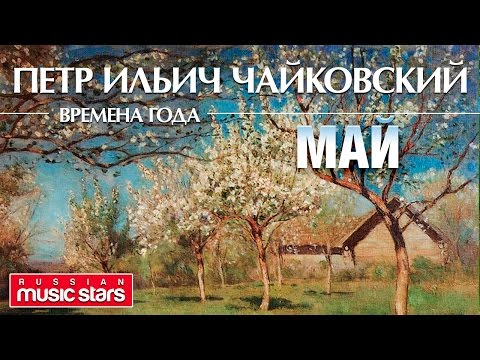 Чайковский - Времена года - Май / Tchaikovsky - The seasons May (Lyrics Video)