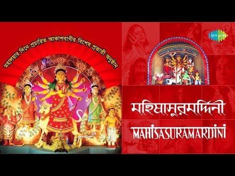 Durga Pujo Special | Mahisasuramardini | Devotional Song