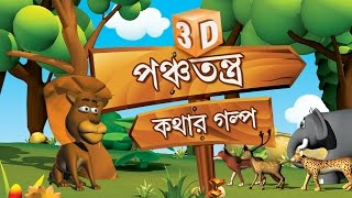 3D Panchatantra Tales Collection in Bengali | বাংলা গল্প | 3D Moral Stories in Bengali For Kids