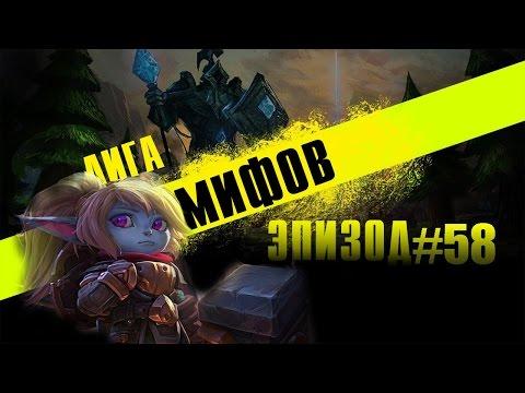 [LoL] Лига Мифов - Эпизод 58 - Поппи, Хранительница молота