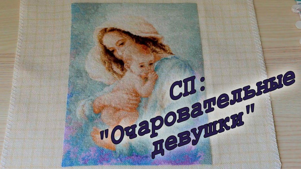 Мать и дитя вышивка лукас 41