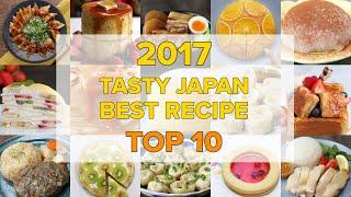 Tasty Japan 2017年人気レシピBEST10