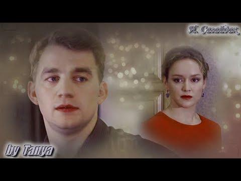 Алена  и Сергей 💘 Начнем Сначала
