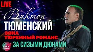 Виктор Тюменский - За сизыми дюнами
