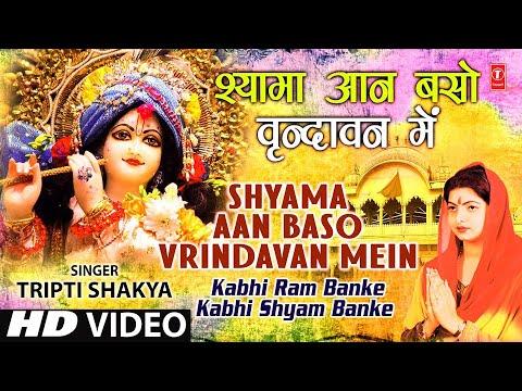 Shyama Aan Baso Vrindavan Mein By Tripti Shaqya Full Song Kabhi...