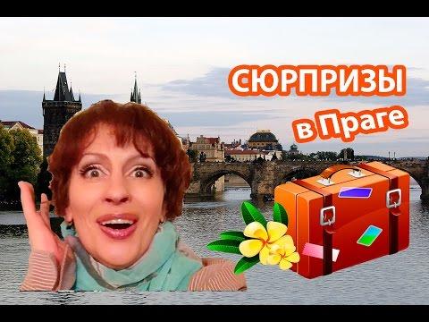 ПРАГА ЧЕХИЯ. Отель в Праге с сюрпризами. Наши в Чехии
