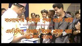 Maharat Of Film RAJDHANI & Web Site Openning....