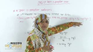 08.  Mole and Chemical Equation | মোল ও রাসায়নিক সমীকরণ | OnnoRokom Pathshala