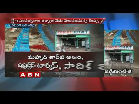 NIA Verdict on Hyderabad twin bomb Explosion case Today,Collect Crucial Evidences